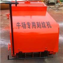 东硕机械SY-60现代牧业牛场刻纹机 路面防滑刻纹机