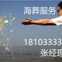 秦皇岛海葬价格、北戴河海葬用品、北戴河海葬费用