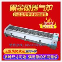 1米无烟燃气烧烤炉,全国发货,过环保