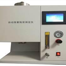 SH109自動殘炭測定儀
