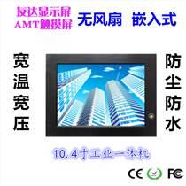 10寸嵌入式電腦工業平板