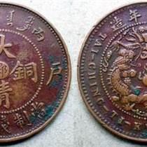 廈門哪里有大清銅幣鄂字版鑒定評估中心
