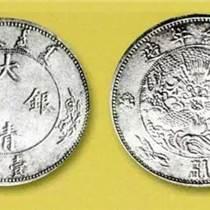 廈門哪里可以免費鑒定交易大清銀幣簽字版