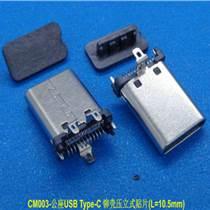 USB立式贴片type-c公头铆压壳180度插头插座