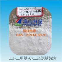 熱壓敏染料顯色劑橙紅色素21934-68-9