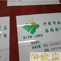 國土資源標志牌 補充耕地項目標識牌 林業瓷磚畫