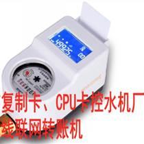 浙江校園節水器,溫州智能控水機,杭州智能控水器,臺州