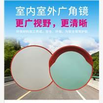 粵盾交通PC廣角鏡道路轉角鏡反光鏡防盜鏡