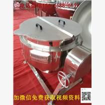草莓醬熬制鍋 香菇醬炒鍋 夾層鍋多少錢