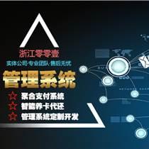 软件开发,聚合支付系统,APP开发定制
