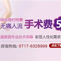 宜昌鑫家妇产医院介绍宜昌做人流的时间和费用
