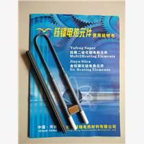硅鉬棒電熱元件