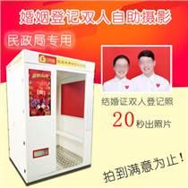 民政局用的自助拍照设备 双人自动证件照机器 登记照