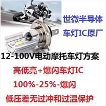 供應12-85V轉3串1.5A摩托車燈方案