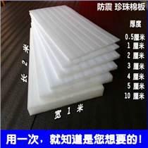 貴州珍珠棉加工廠貴州EPE珍珠棉發泡銷售