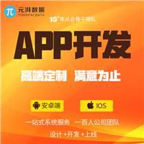 直播app開發公司 直播app制作開發