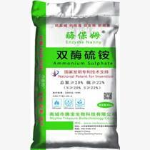 供应双酶硫铵,代替尿素肥,黄腐酸肥,返青氮肥追肥