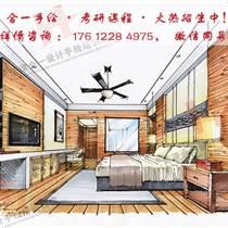 天津工业大学设计考研快题培训 艺术设计考研专业课辅导