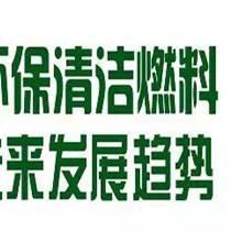 河南新鄉節能生物燃油新型燃料