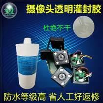 廠家直銷 透明灌封膠 高清后視攝像頭 防水IP67