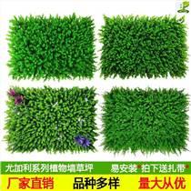 辦公樓休閑場所布置綠化假草背景墻仿真植物綠植