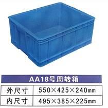 海口市塑料食品箱周转箱,万宁网眼塑料周转箩厂家供应