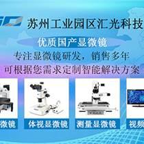 上海光学仪器供应公司,苏州汇光