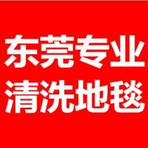 全东莞地毯清洗服务 专业清洗地毯公司 地毯清洗价格
