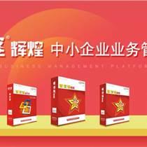 中山市管家婆輝煌Ⅱ系列第二代中小企業進銷存財務管理軟