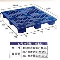 廣東潮州塑料平板托盤