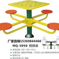 室外健身器材棋牌桌安装方便公园健身 器材棋牌桌