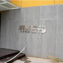 美巖壓力水泥板裝飾清水混凝土工業風超薄水泥纖維內外墻