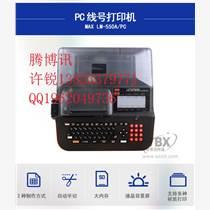 LETATWIN套管电脑线号机LM-550A/PC