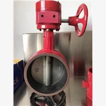 厂家直销消防沟槽信号蝶阀XD381X-16Q 沟槽蝶