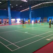 广州塑胶PVC羽毛球场建设室内羽毛球场厂家价格