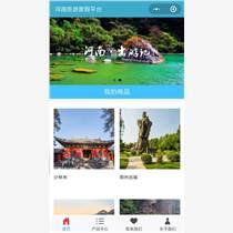 熱烈慶祝王楠的河南旅游度假平臺全網上線