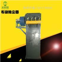 沐洋MY-16单机脉冲布袋除尘器 废气粉尘处理环保设