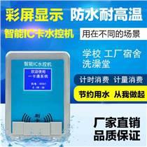 智能卡水控分体机 浴室热水刷卡机 插卡出水控水器