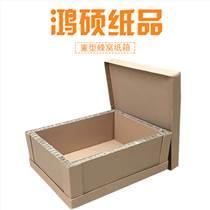 盘点那些你不知道的重型蜂窝纸箱的优势