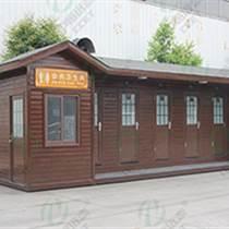 成都移动厕所 水冲厕所 移动厕所定制生产厂家