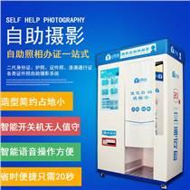 自助證件照機器多少錢 自助照相機 地鐵自助拍照設備