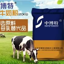 中博特犊牛奶粉