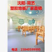 沈陽嘉仕達塑膠地板廠家/安舒塑膠地板工廠/遼寧pvc