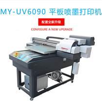 米马克uv6090平板打印机 白彩光打印浮雕艺术感