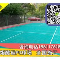 塑胶网球场施工天津和平硅pu网球场铺设
