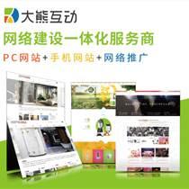 中山高端网站建设_中山企业新媒体运营_广东大熊互动网