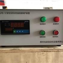 新疆內蒙礦用設備KFB/KZB-3空壓機風包綜合保護
