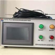 全國供應集控式KZB-PC/3空壓機風包超溫保護裝置