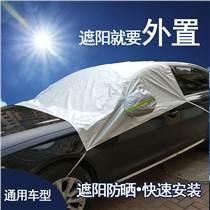 廠家直銷 防雪防凍汽車雪擋半身車衣冬季半罩套車用印l