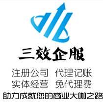 安庆免费注册公司,安庆公司注册地址